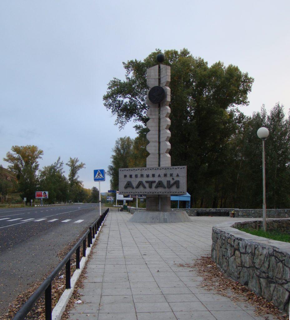 Стела. Въезд в Республику Алтай.