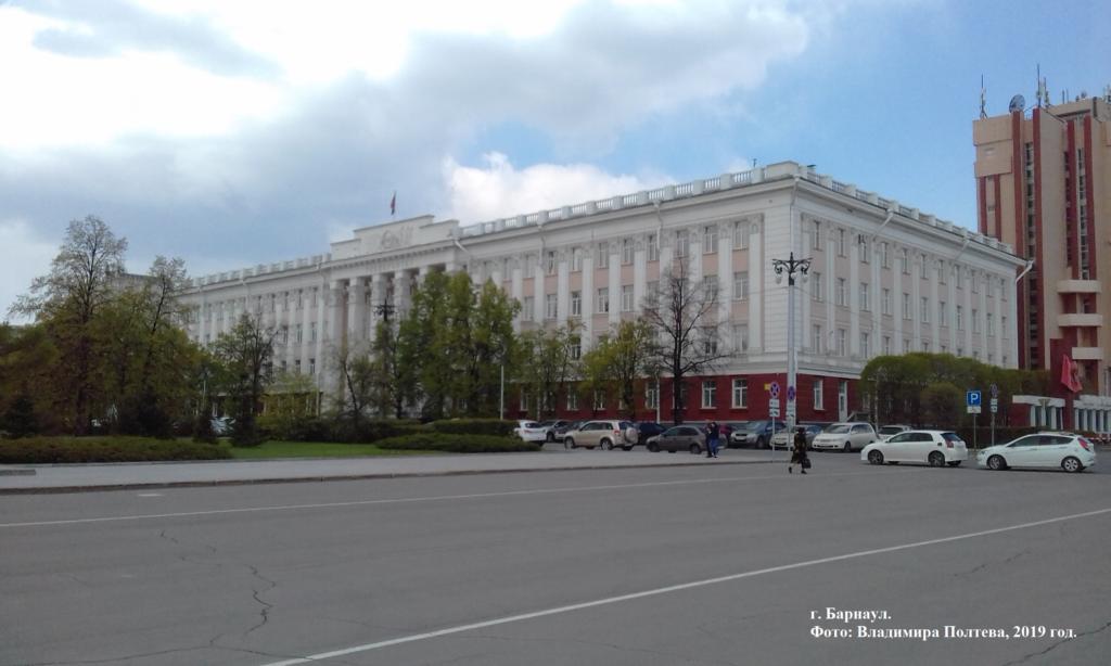 Город Барнаул. Правительство Алтайского края.