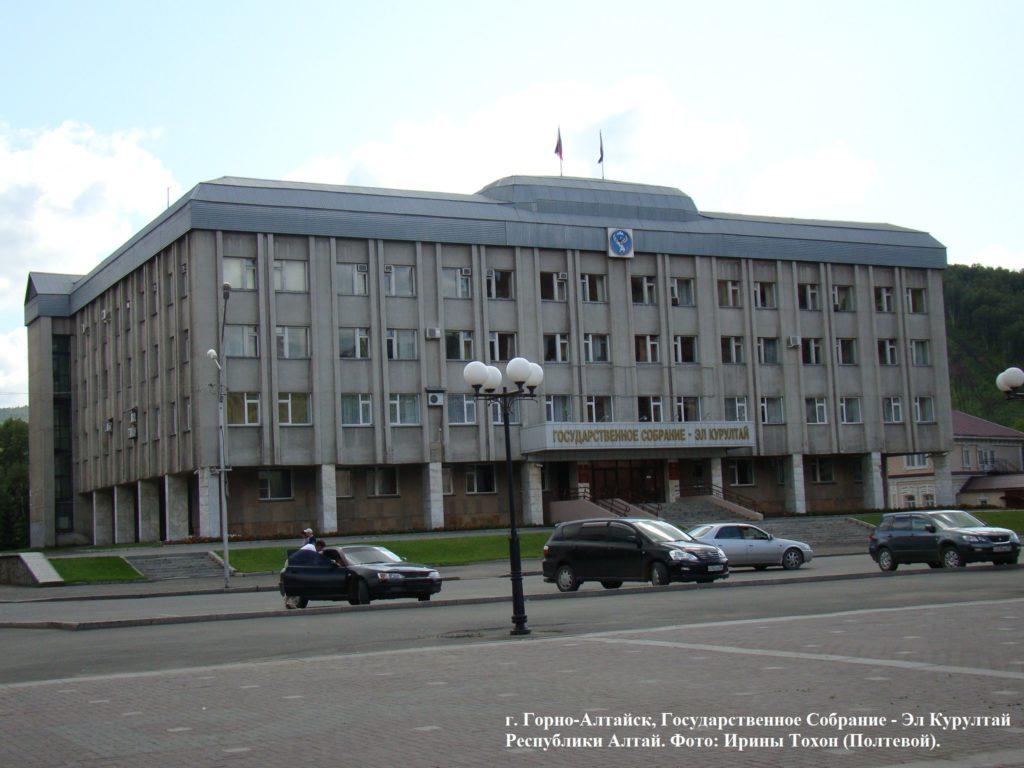 Государственное Собрание - Эл Курултай Республики Алтай.