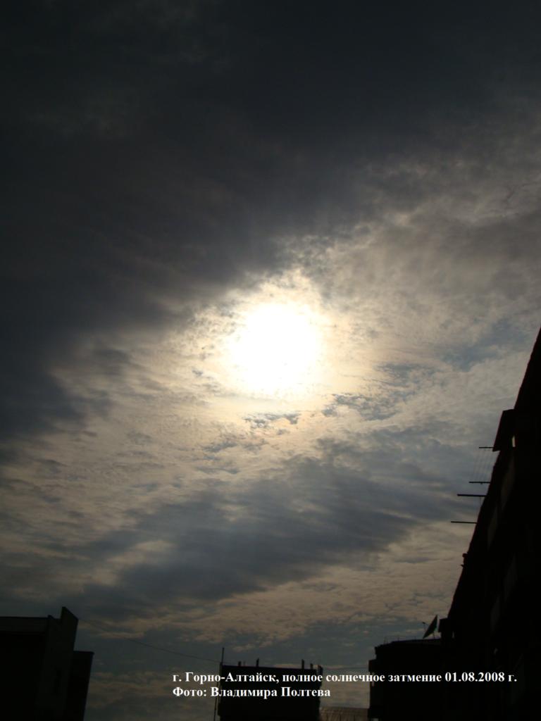 Горно-Алтайск. Полное солнечное затмение 1 августа 2008 г.