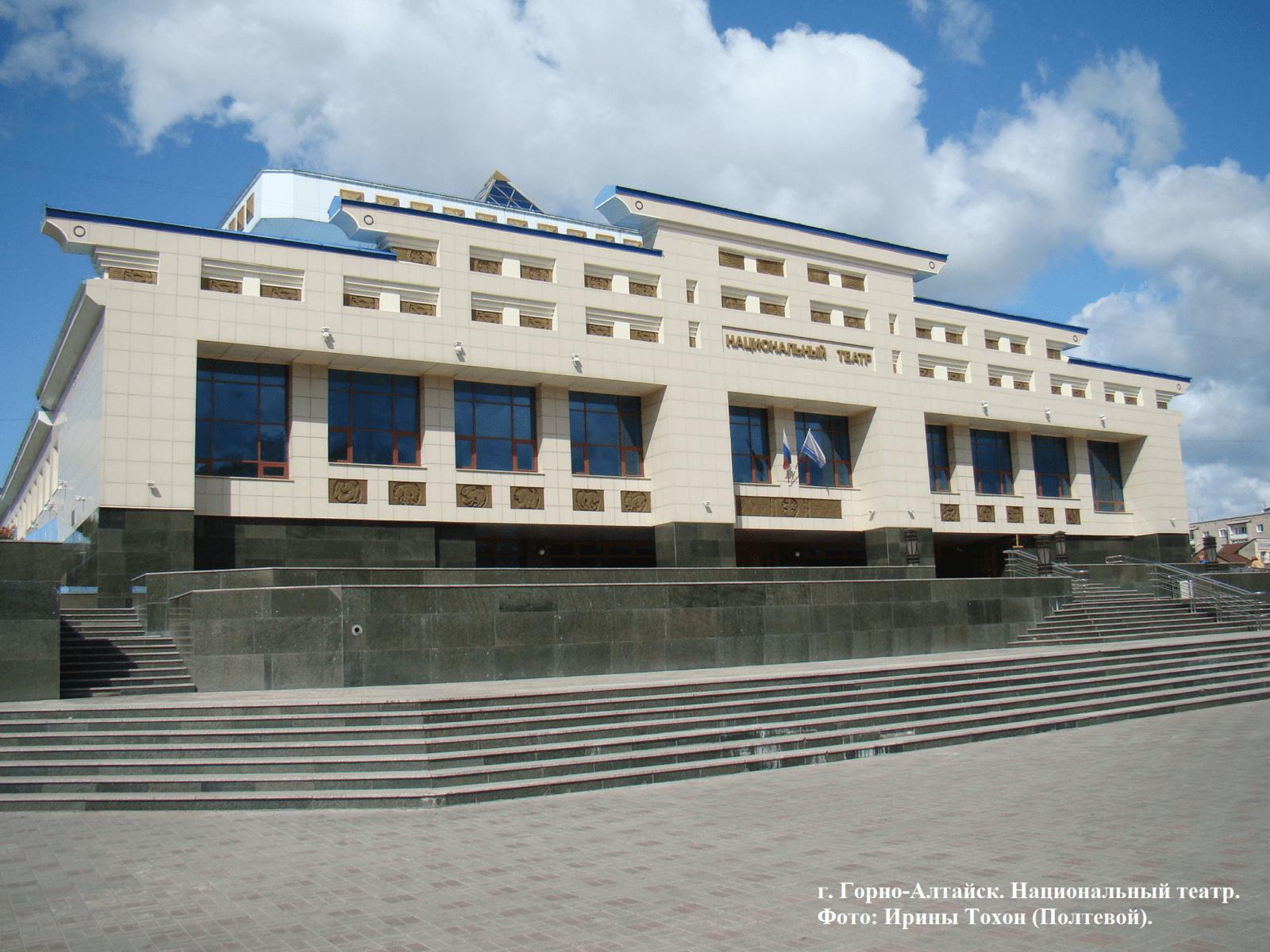 Национальный театр Республики Алтай.