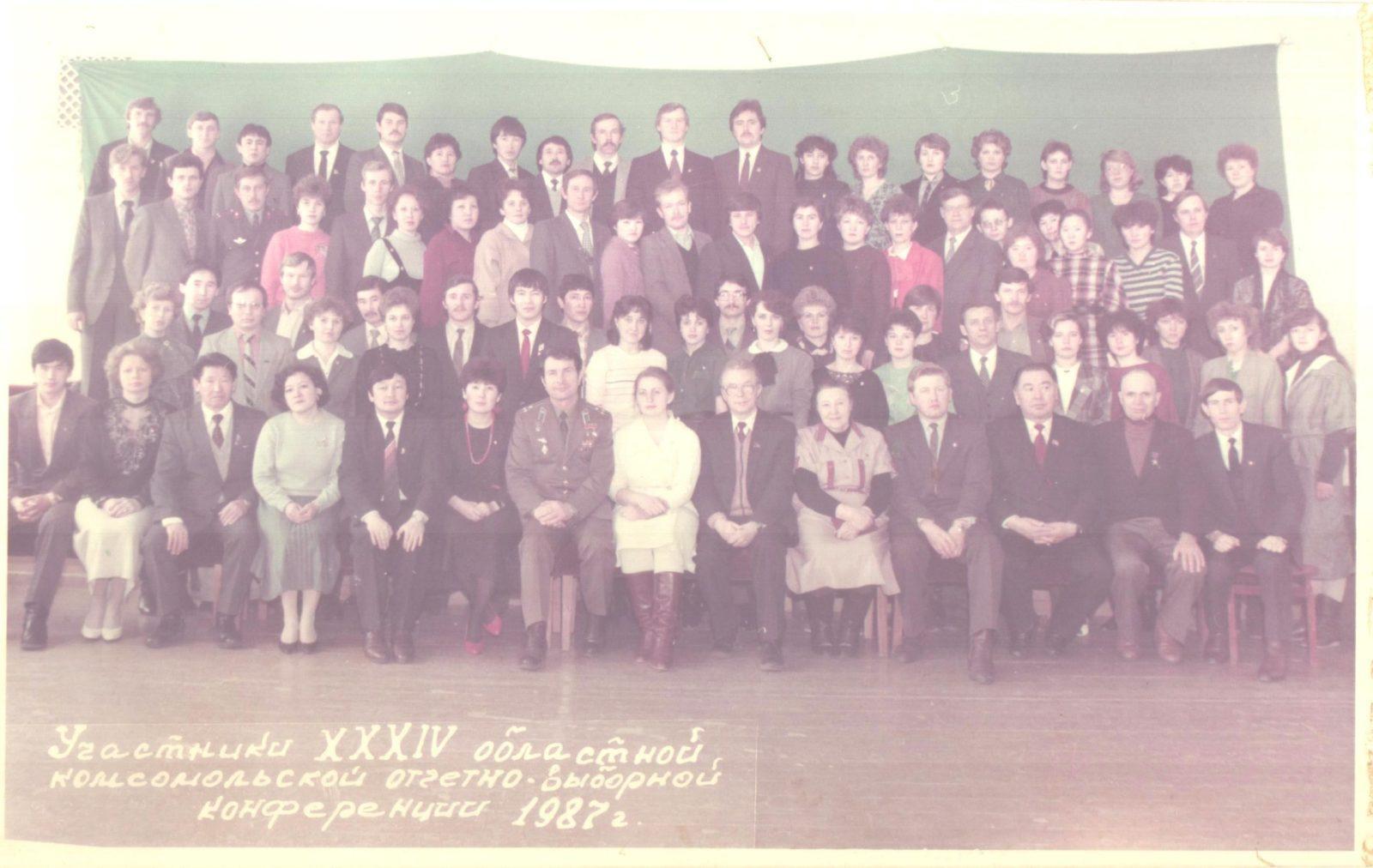 Участники XXXIV Горно-Алтайской областной комсомольской отчётно-выборной конференции. 1987 г.