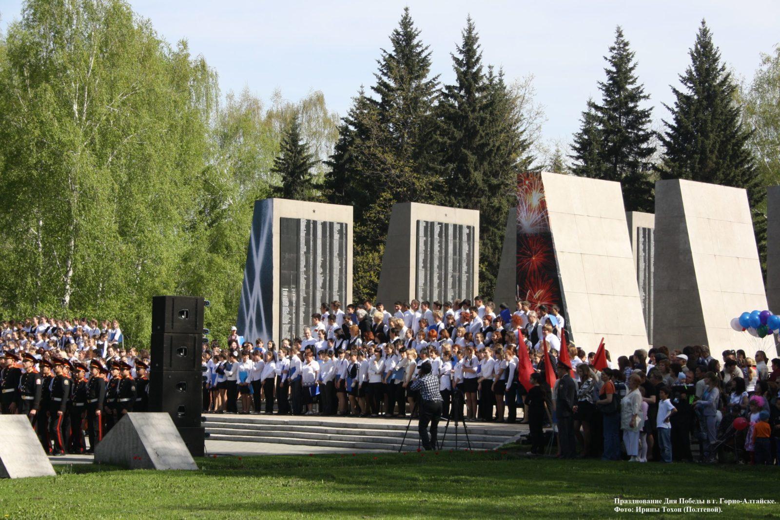 Празднование Дня Победы в г. Горно-Алтайске.