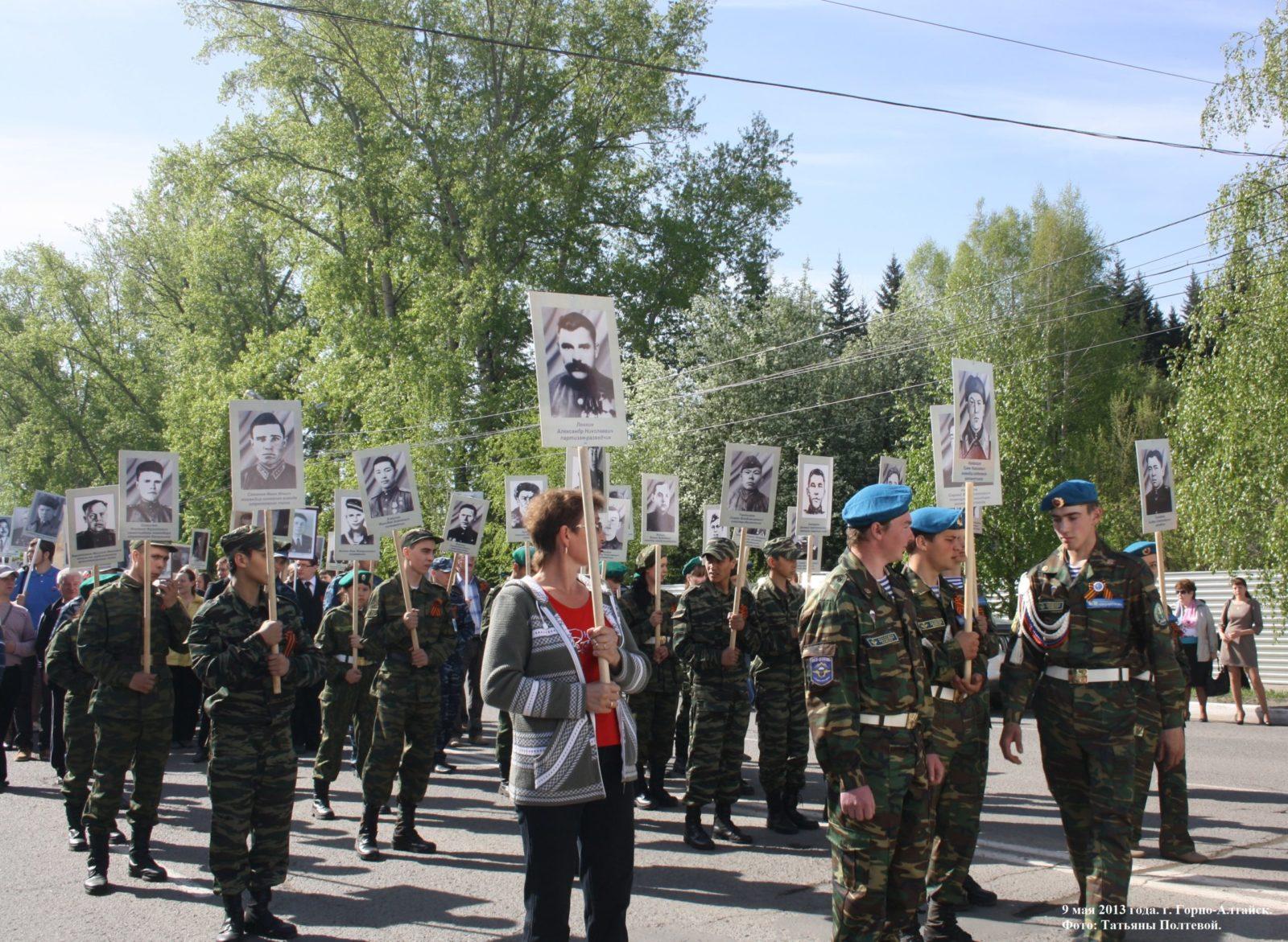 9 мая 2013 года. г. Горно-Алтайск.