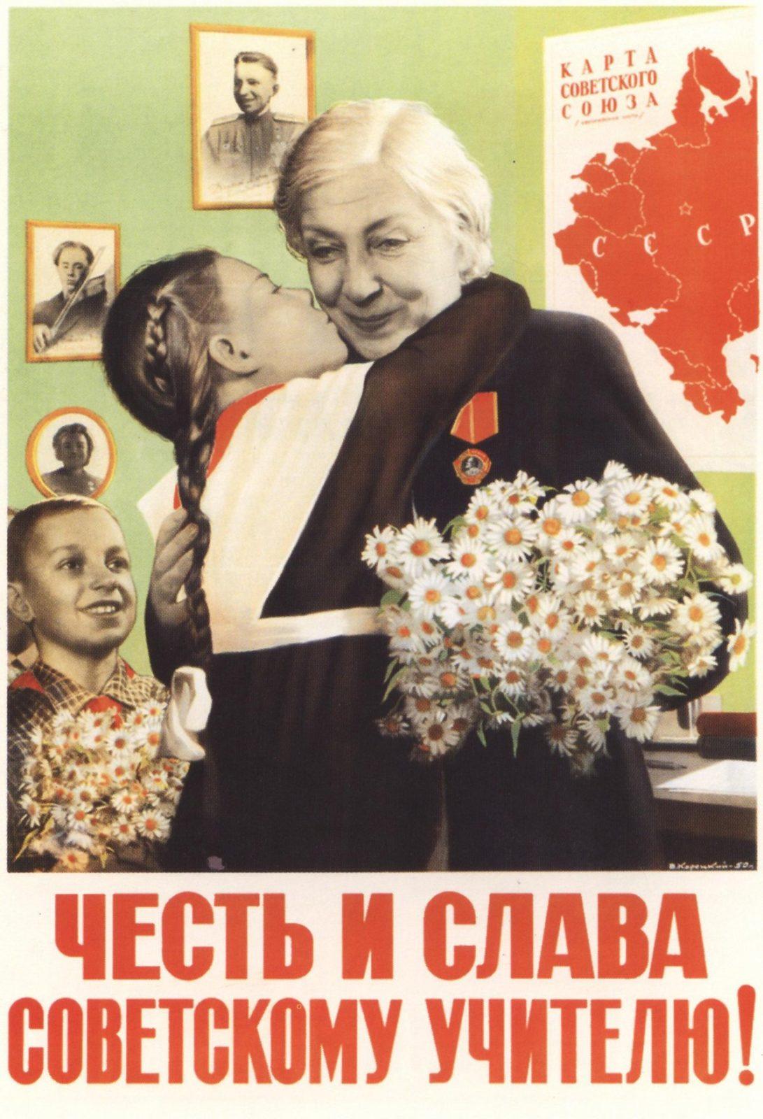 Честь и слава советскому учителю!