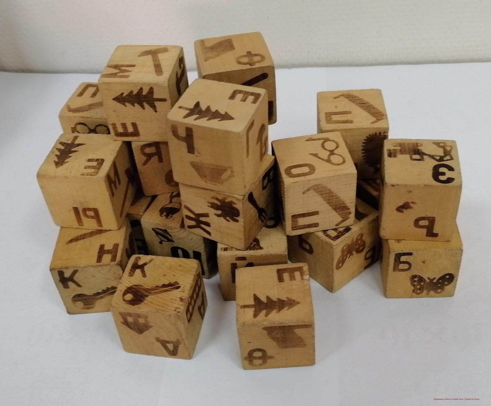 Деревянные кубики с буквами.