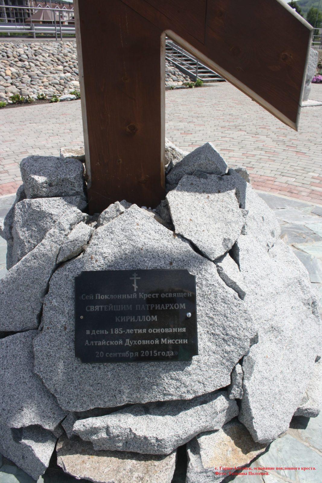 г. Горно-Алтайск, основание поклонного креста.