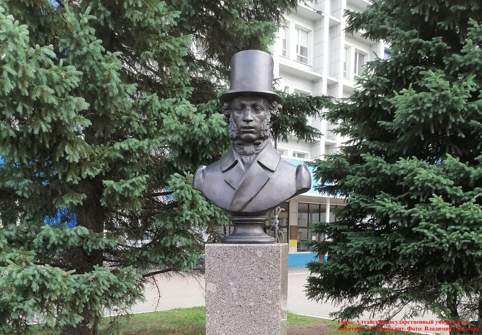 ГАГУ. Памятник А.С. Пушкину.