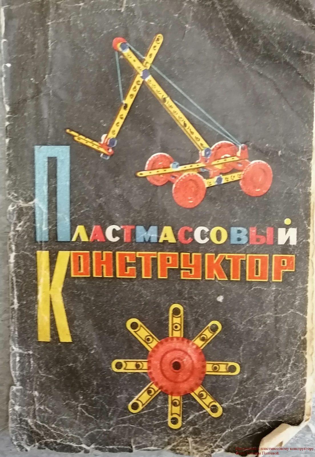 Инструкция к пластмассовому конструктору.