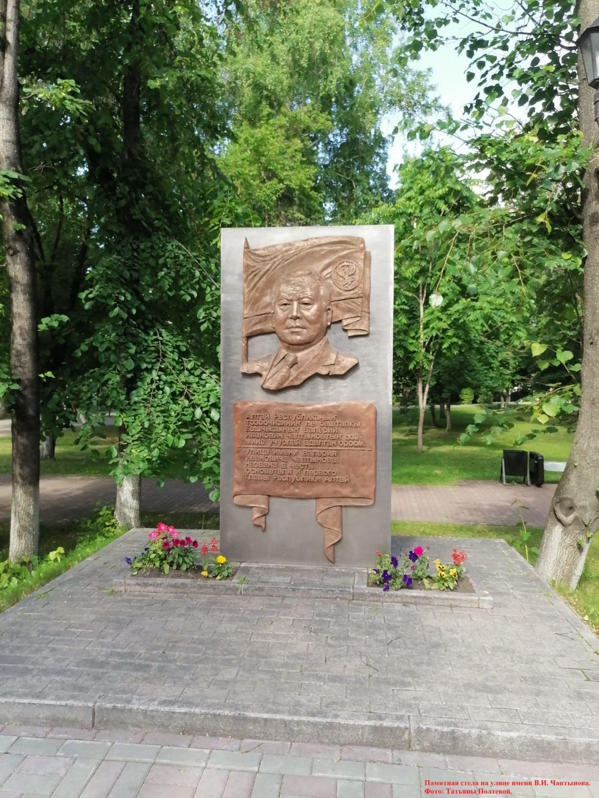 Памятная стела на улице имени В.И. Чаптынова.