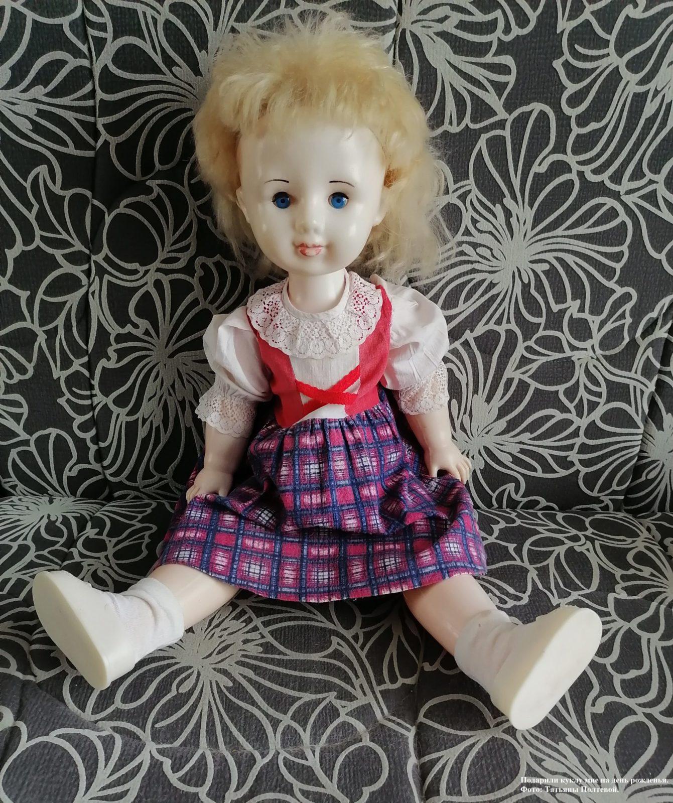Подарили куклу мне на день рождения.