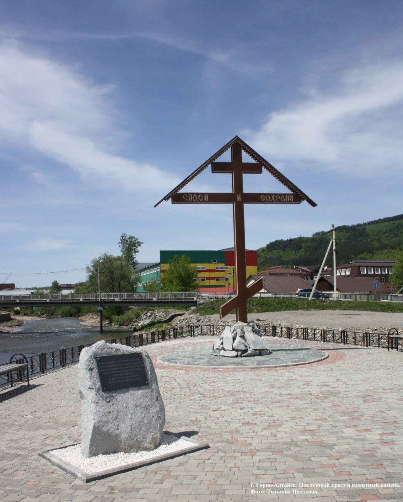 г. Горно-Алтайск. Поклонный крест и памятный камень.