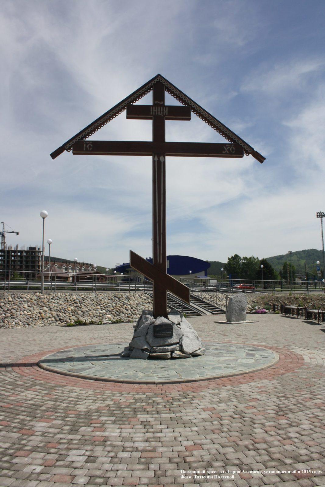 Поклонный крест в г. Горно-Алтайске, установленный в 2015 году.