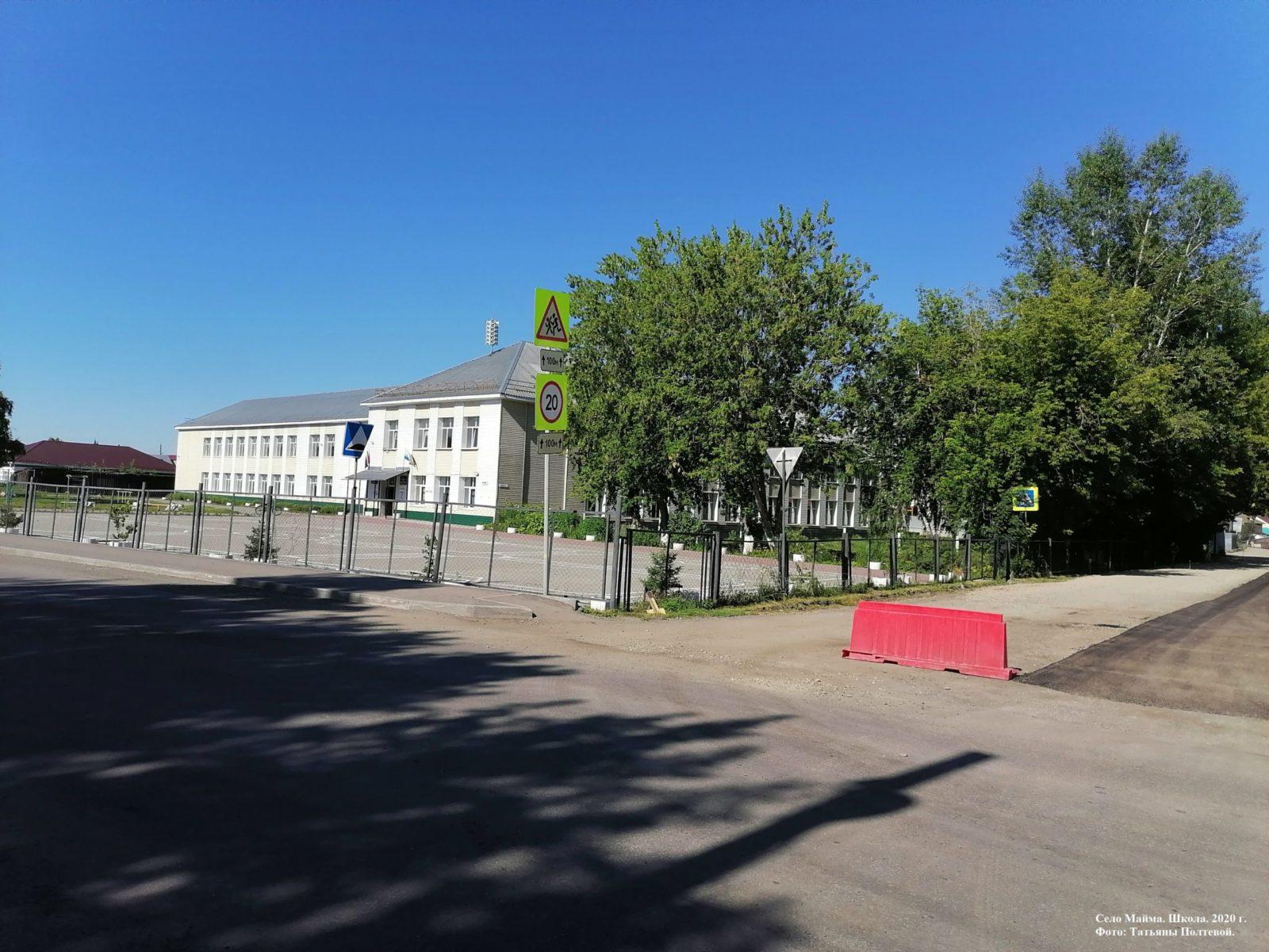 Село Майма. Школа. 2020 г.