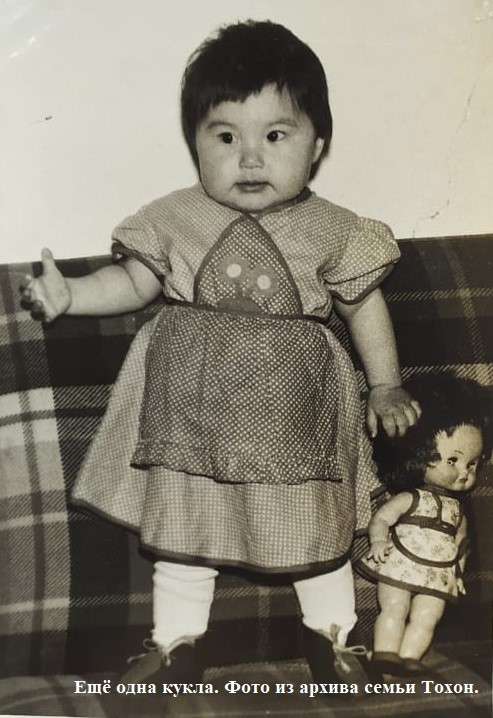 Ещё одна кукла.