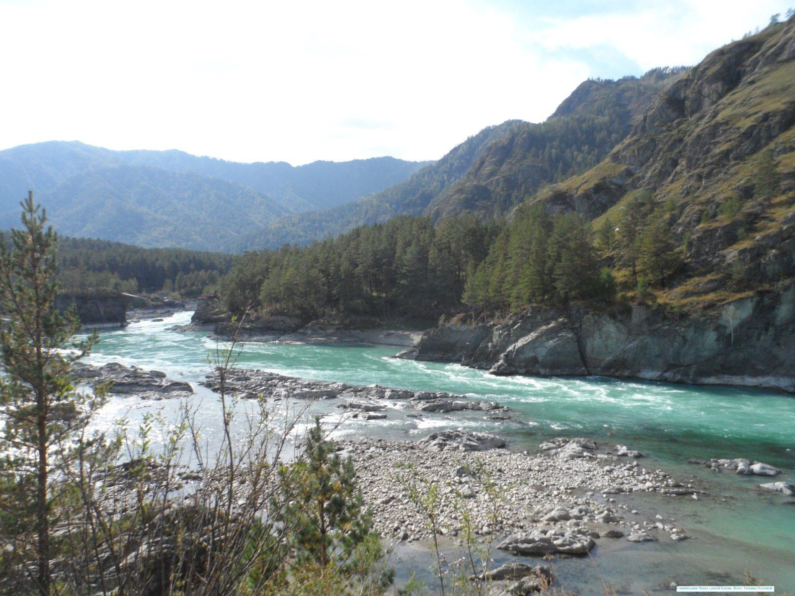 Слияние реки Чемал с рекой Катунь.