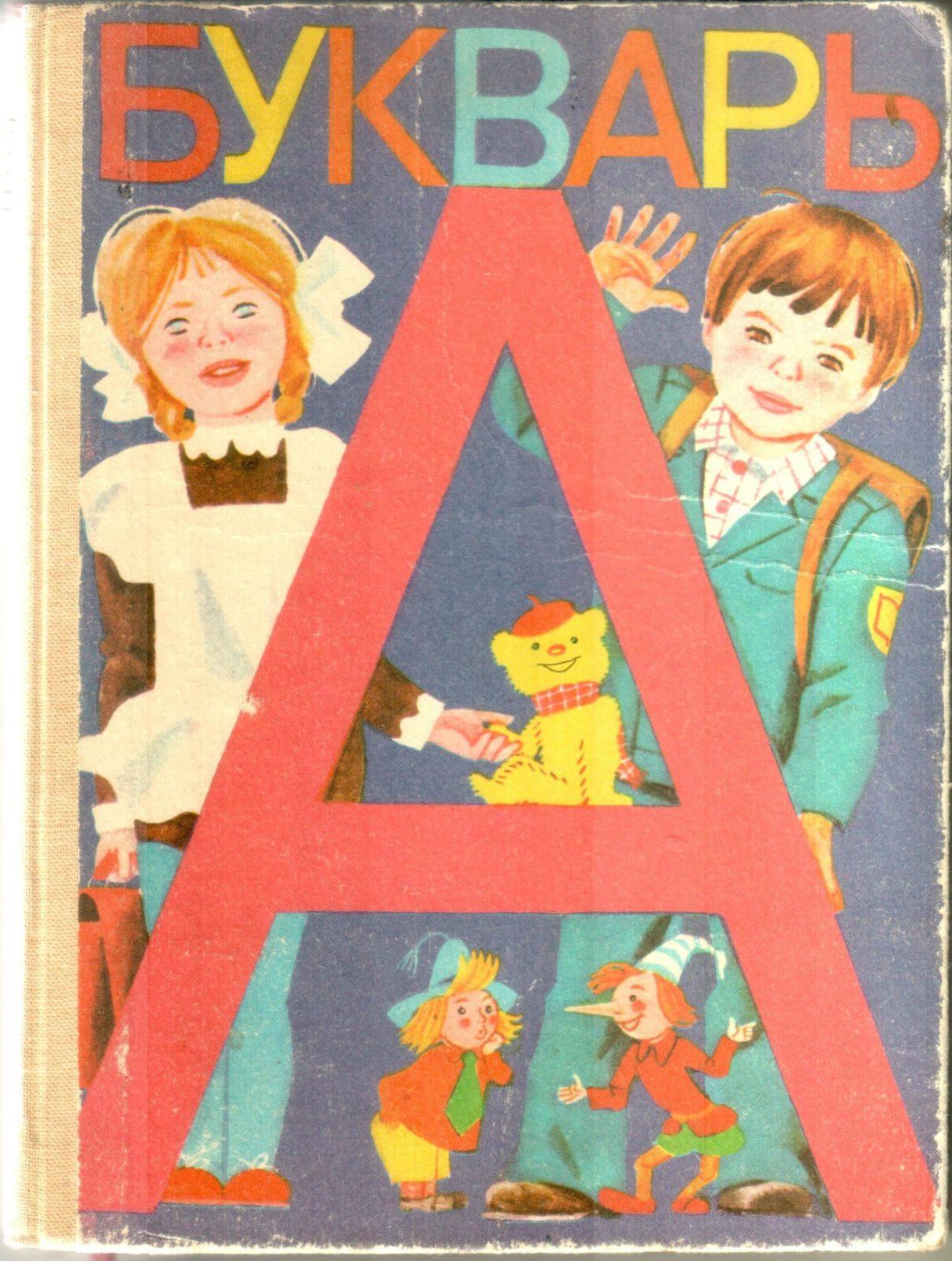 Букварь, издание восьмое, 1988 г.