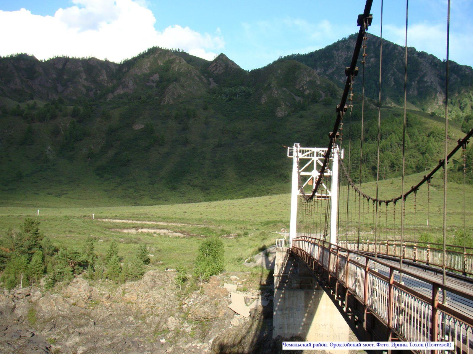 Чемальский район. Ороктойский мост.