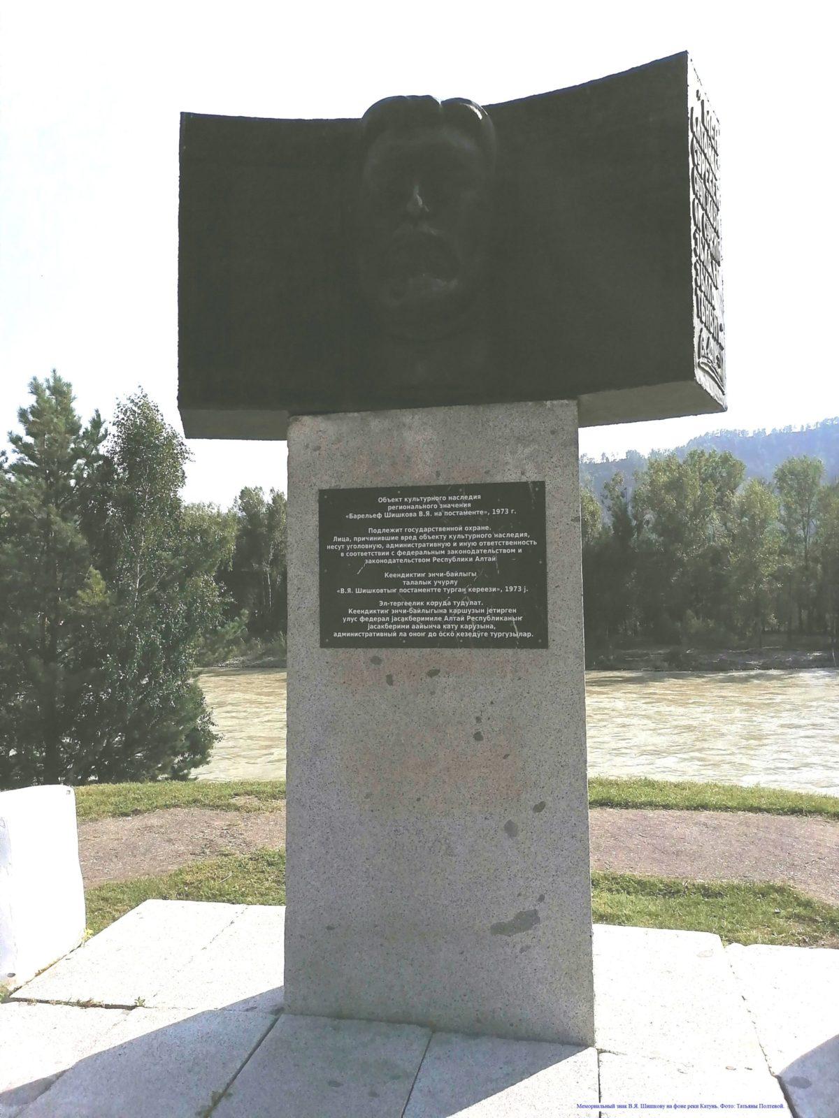 Мемориальный знак В.Я. Шишкову на фоне реки Катунь.