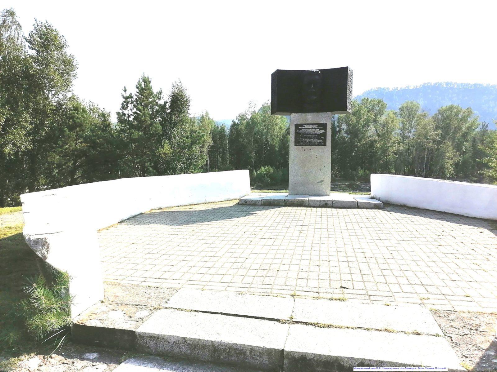 Мемориальный знак В.Я. Шишкову возле села Манжерок.