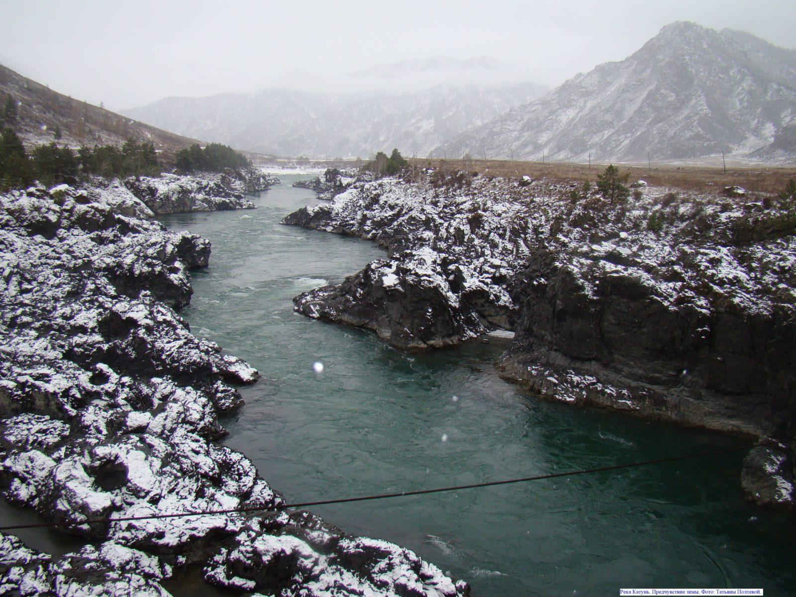 Река Катунь. Предчувствие зимы.