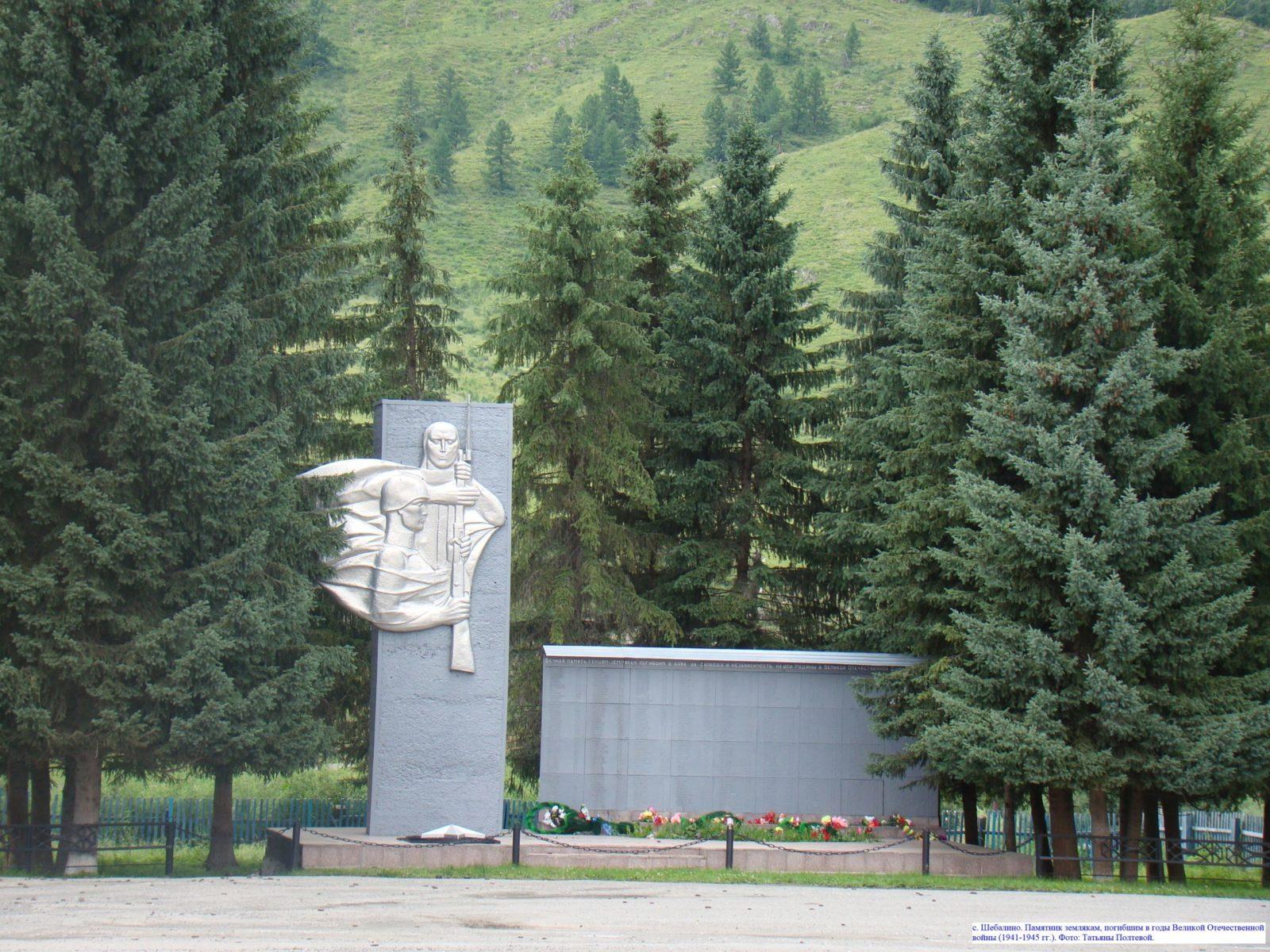 с. Шебалино. Памятник землякам, погибшим в годы Великой Отечественной войны (1941-1945 гг.).