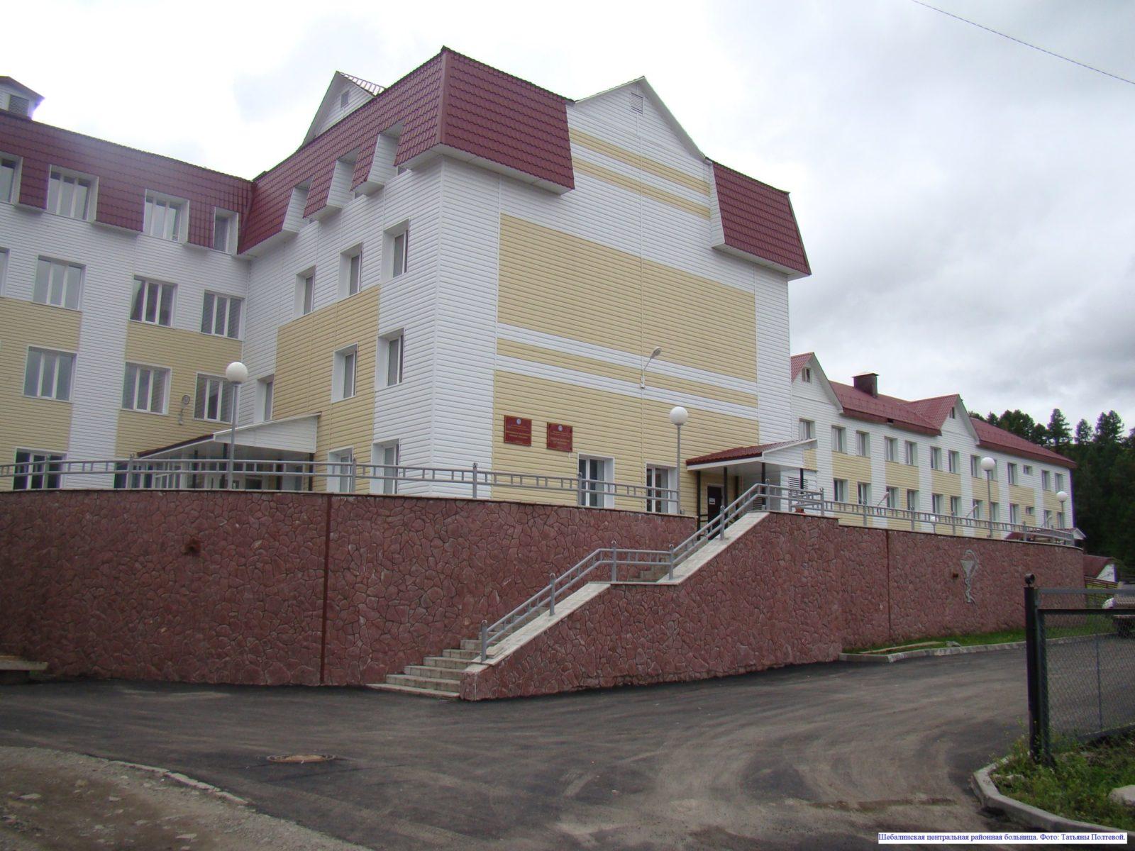 Шебалинская центральная районная больница.