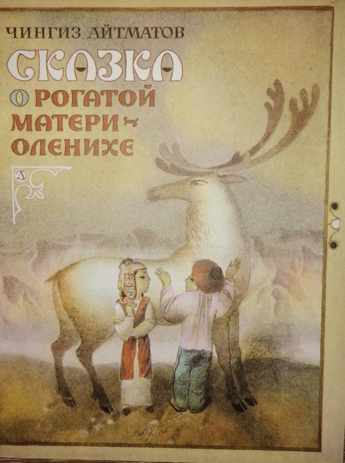 Сказка о рогатой матери-оленихе.