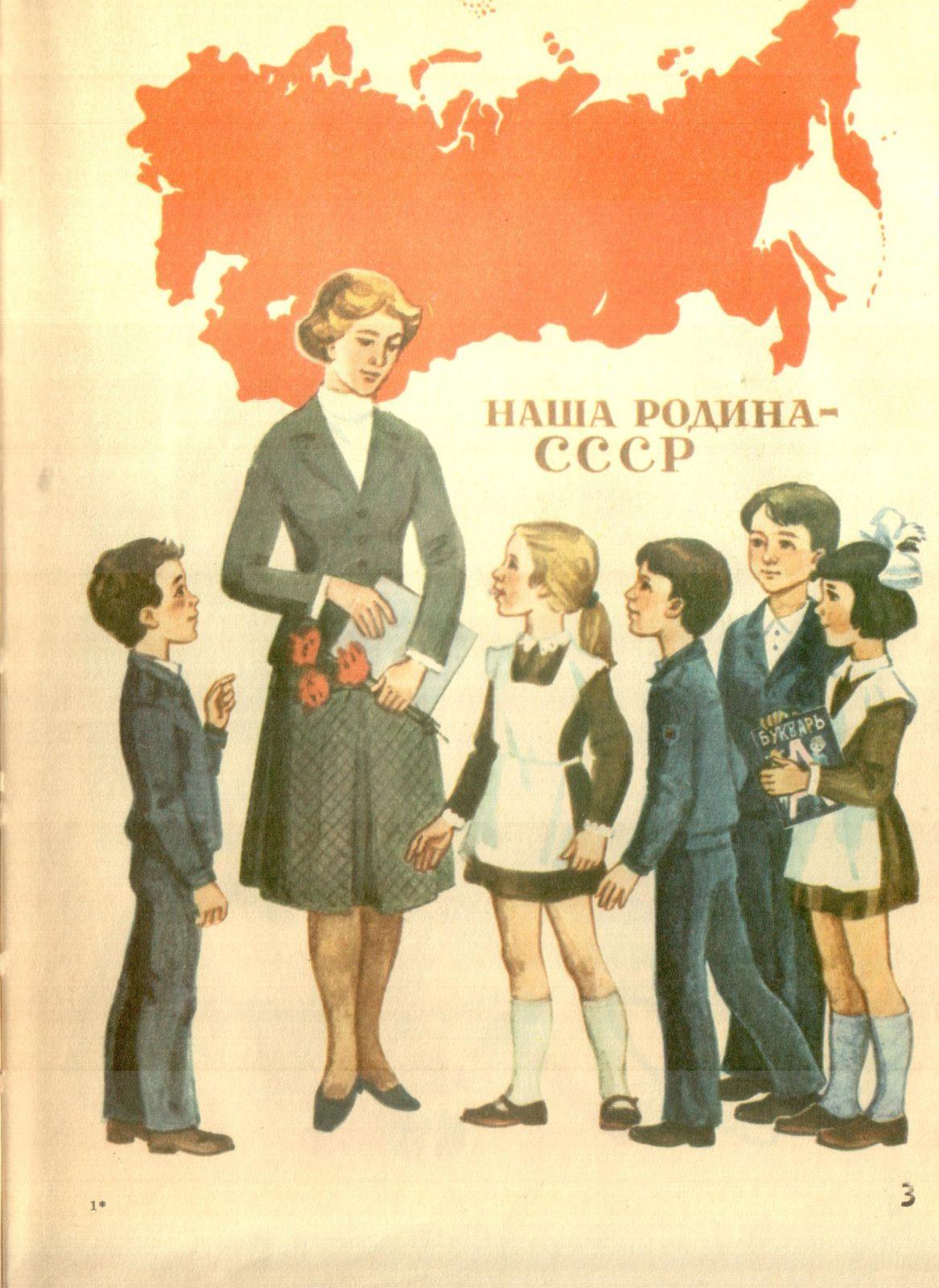 Страница из букваря, 1988 г.