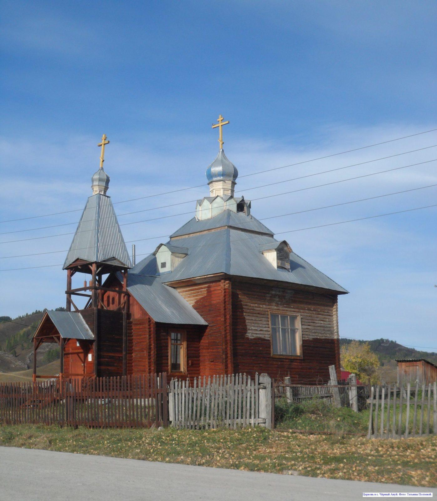 Церковь в с. Чёрный Ануй.