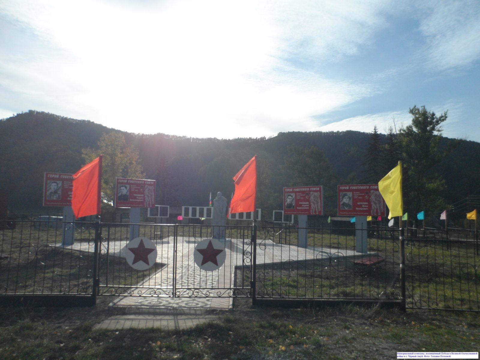 Мемориальный комплекс, посвященный Победе в Великой Отечественной войне в с. Чёрный Ануй.