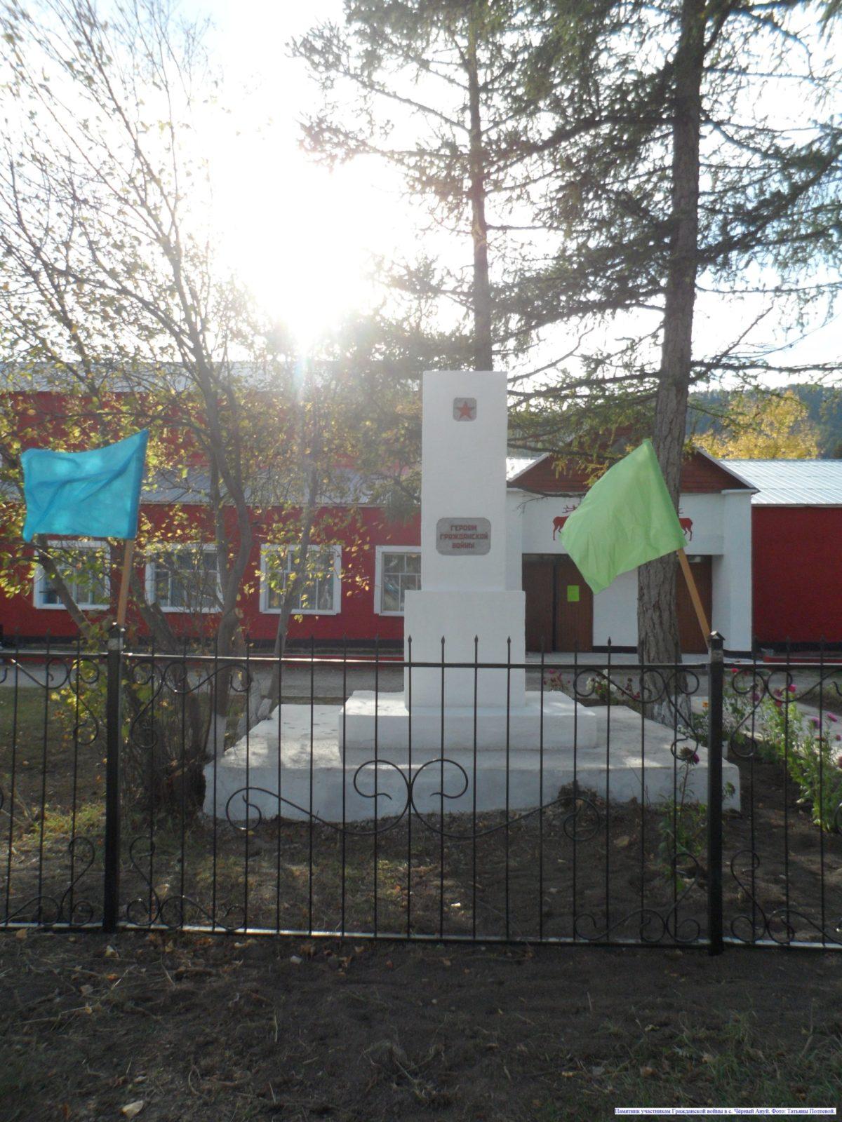 Памятник участникам Гражданской войны в с. Чёрный Ануй.