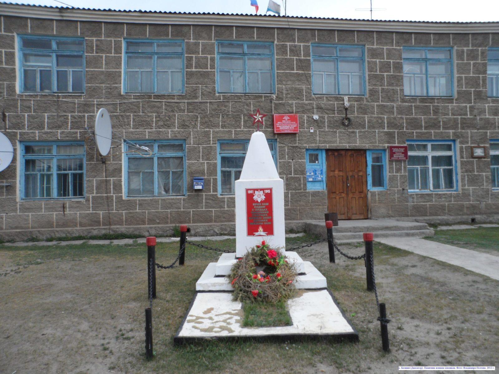 с. Беляши (Джазатор). Памятник воинам-землякам.