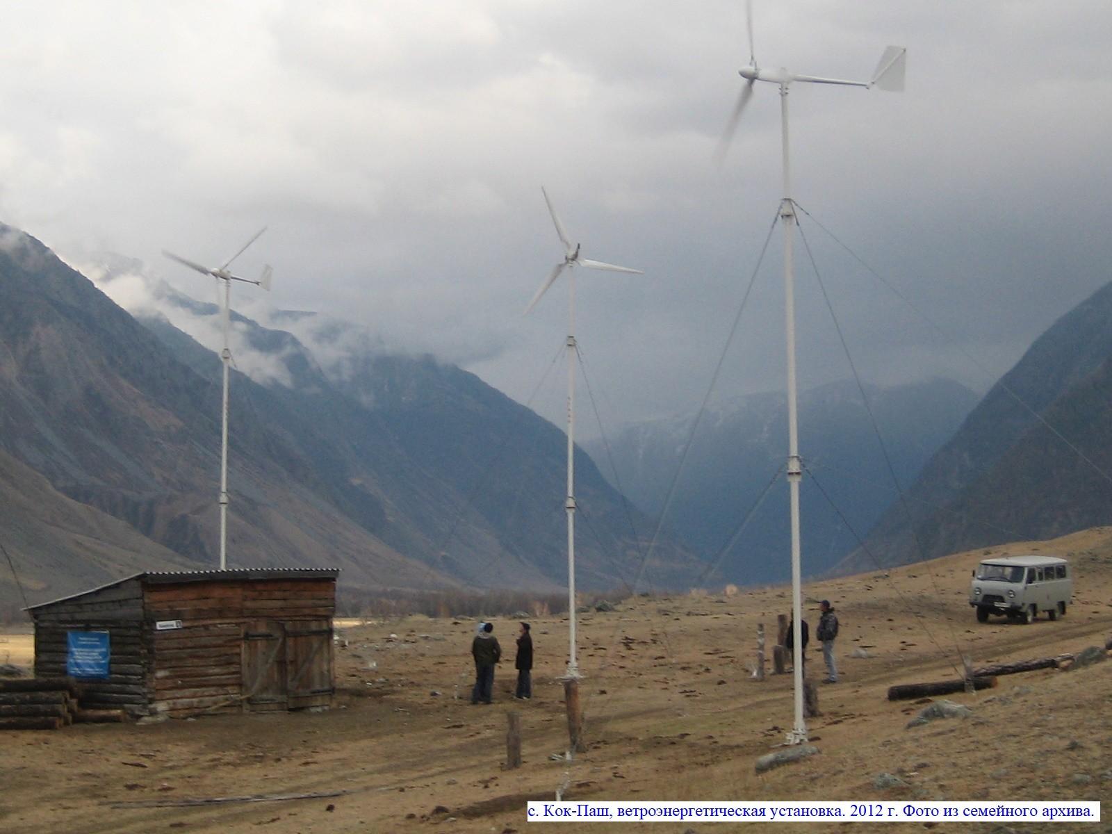 с. Кок-Паш, ветроэнергетическая установка. 2012 г.