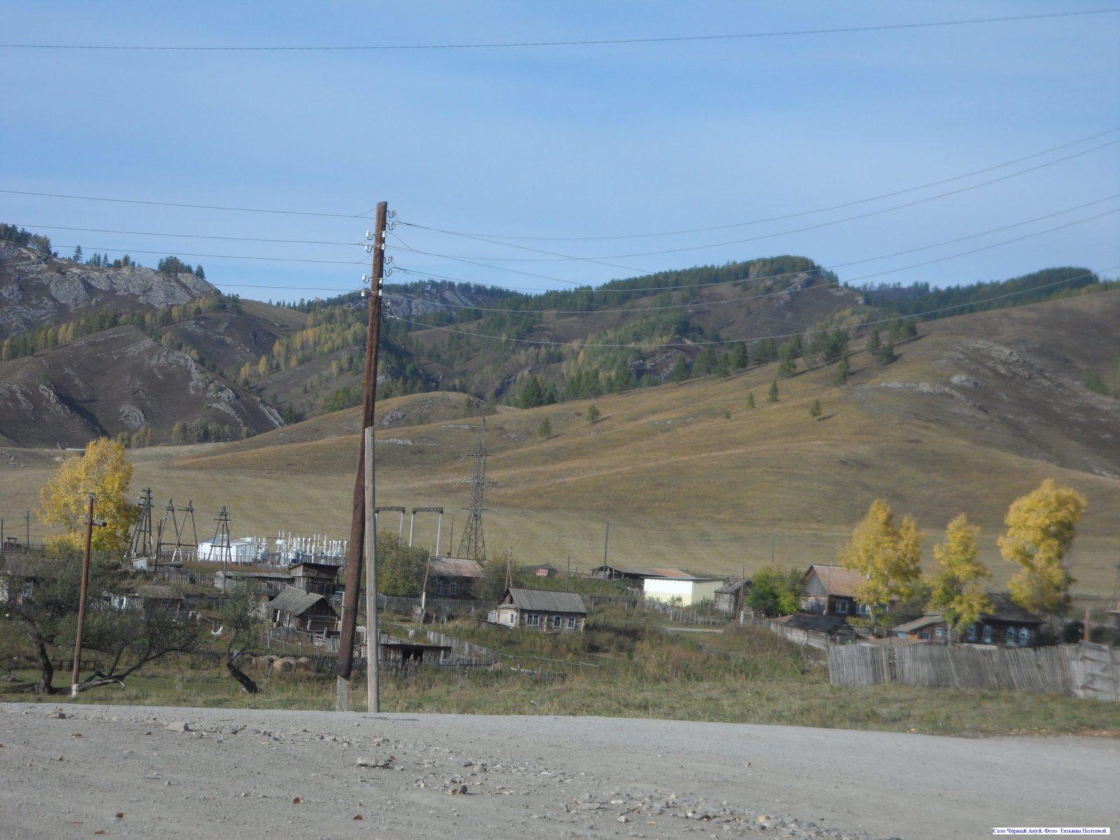 Село Чёрный Ануй.
