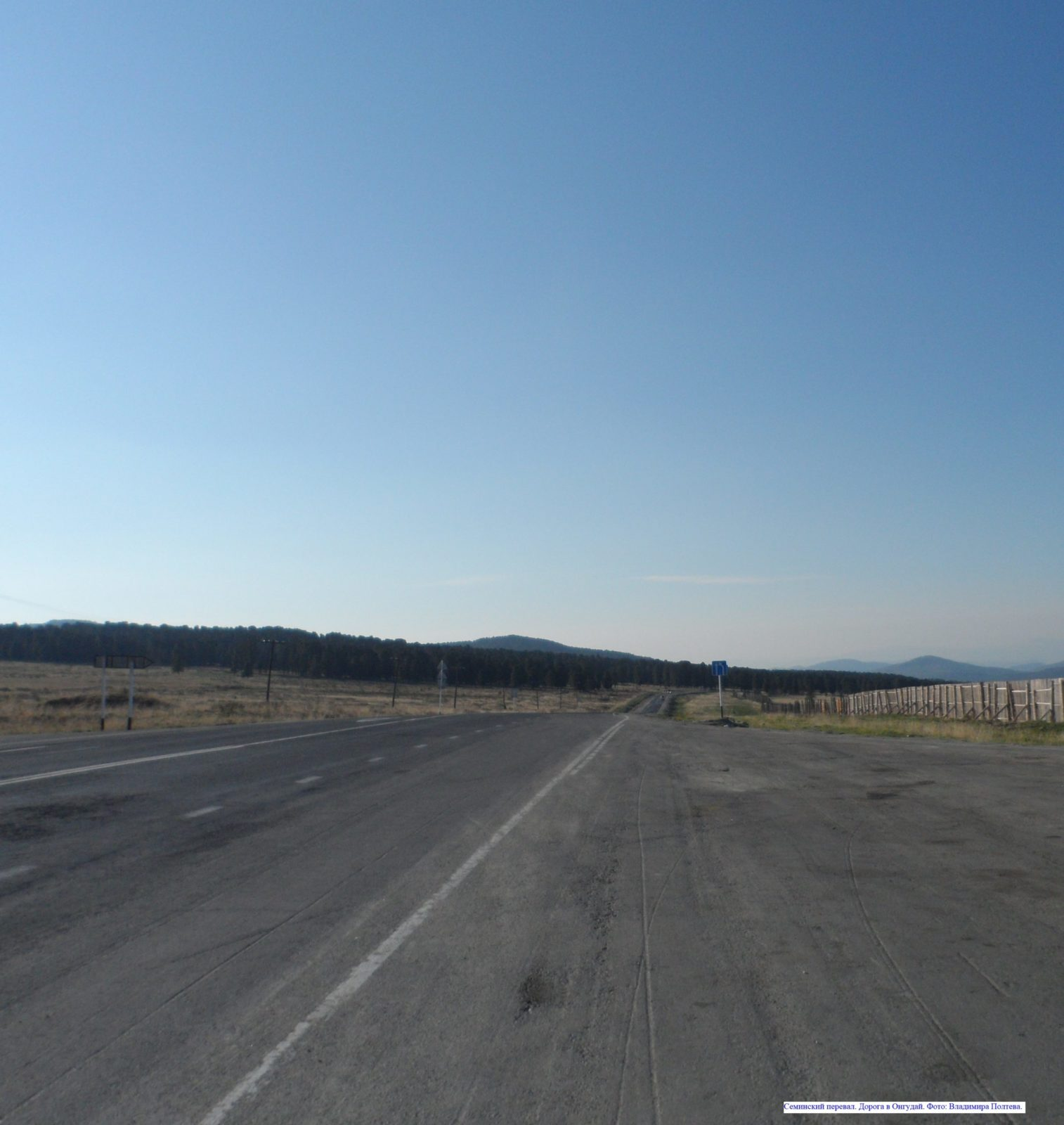 Семинский перевал. Дорога в Онгудай.