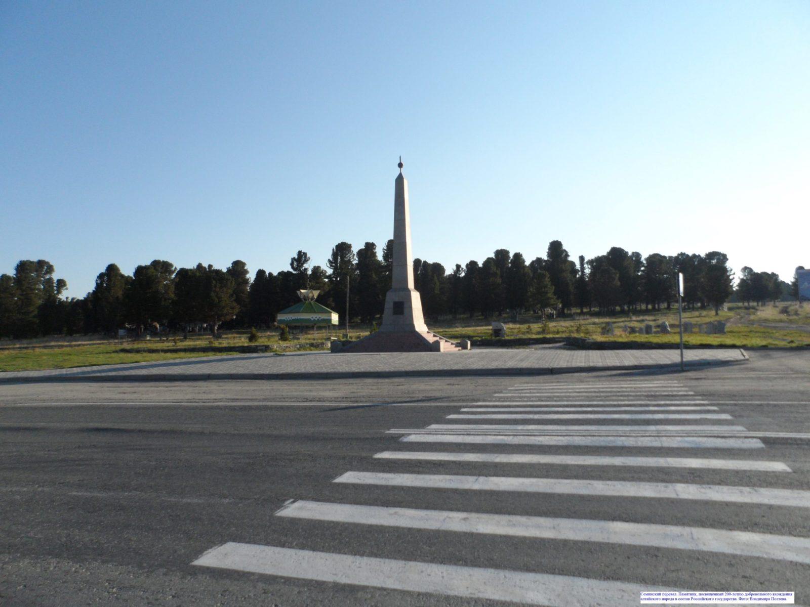 Семинский перевал. Памятник, посвящённый 200-летию добровольного вхождения алтайского народа в состав Российского государства.