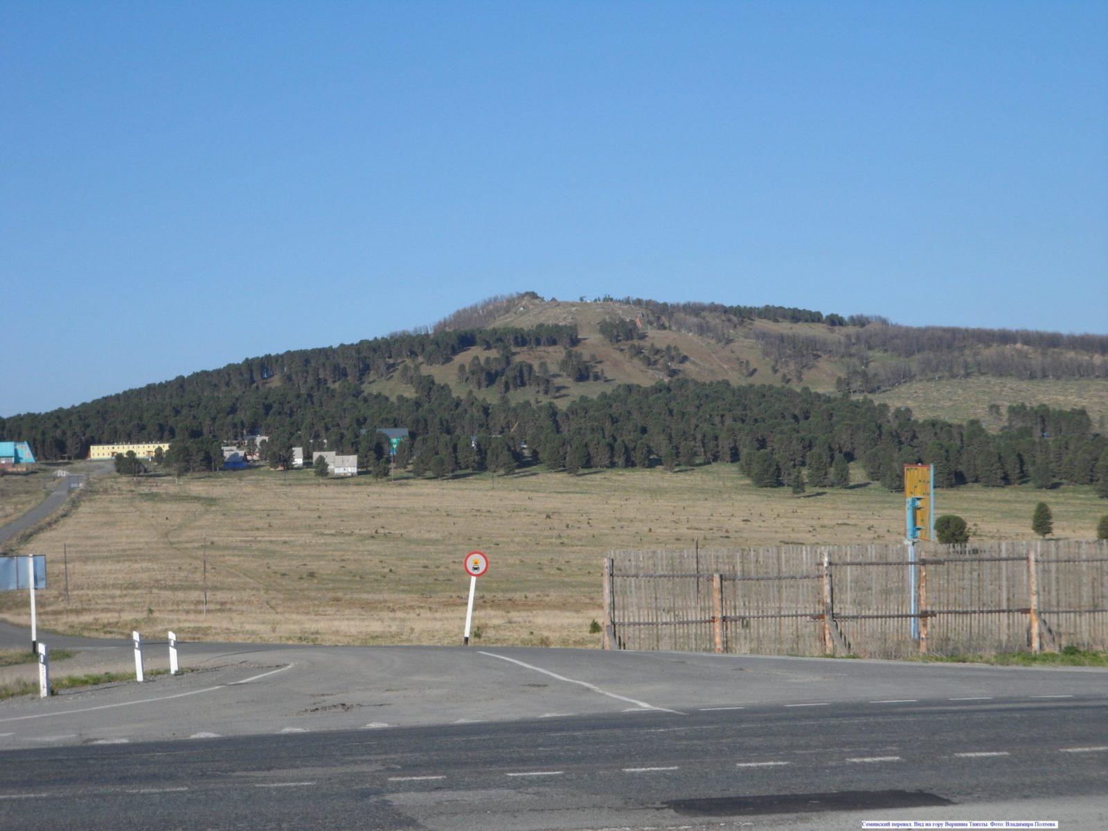 Семинский перевал. Вид на гору Вершина Тияхты.