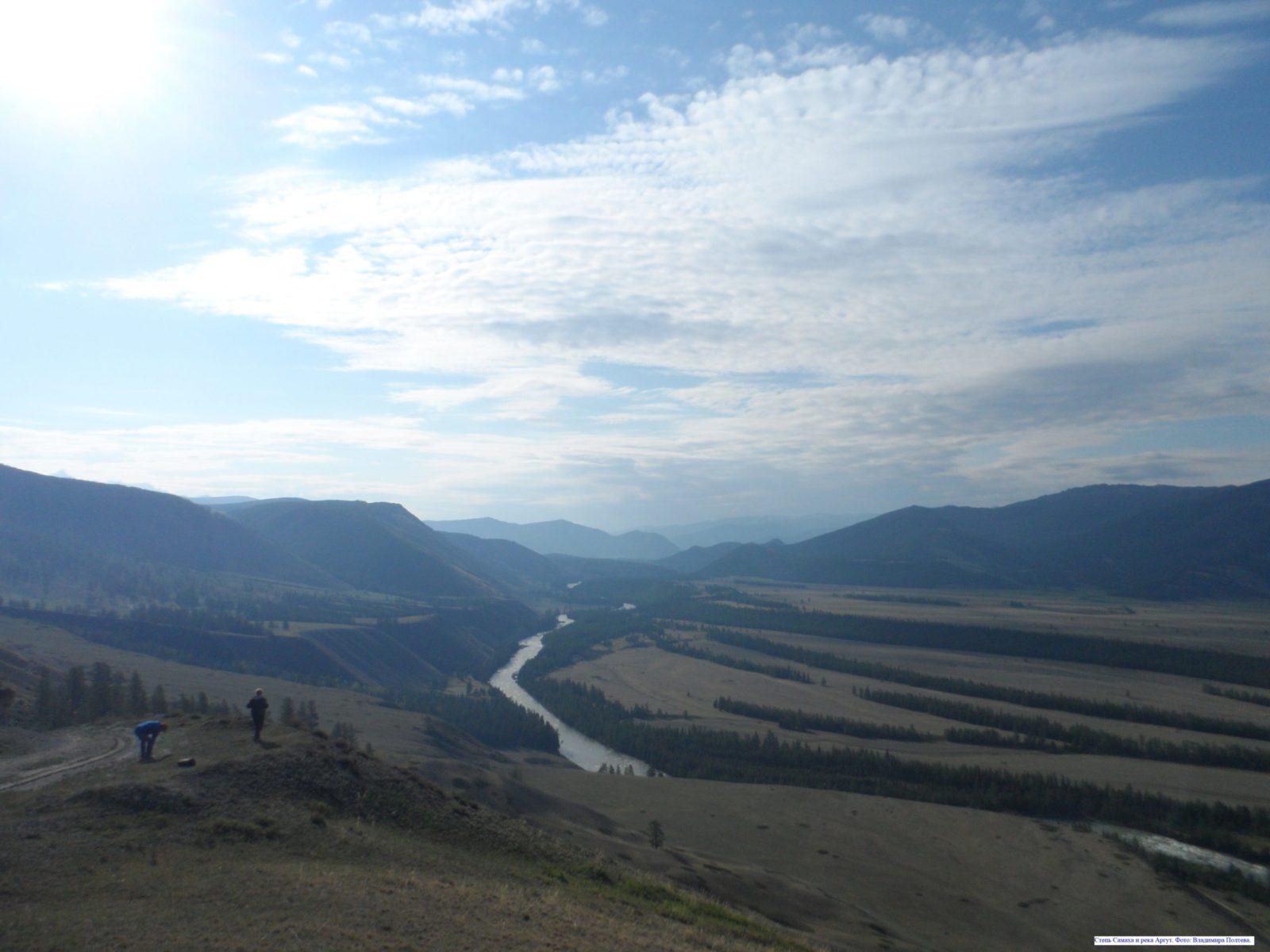 Степь Самаха и река Аргут.