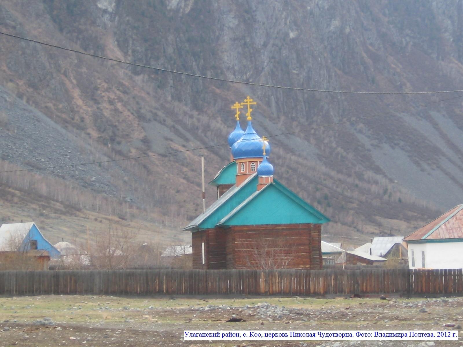 Улаганский район, с. Коо, церковь Николая Чудотворца.