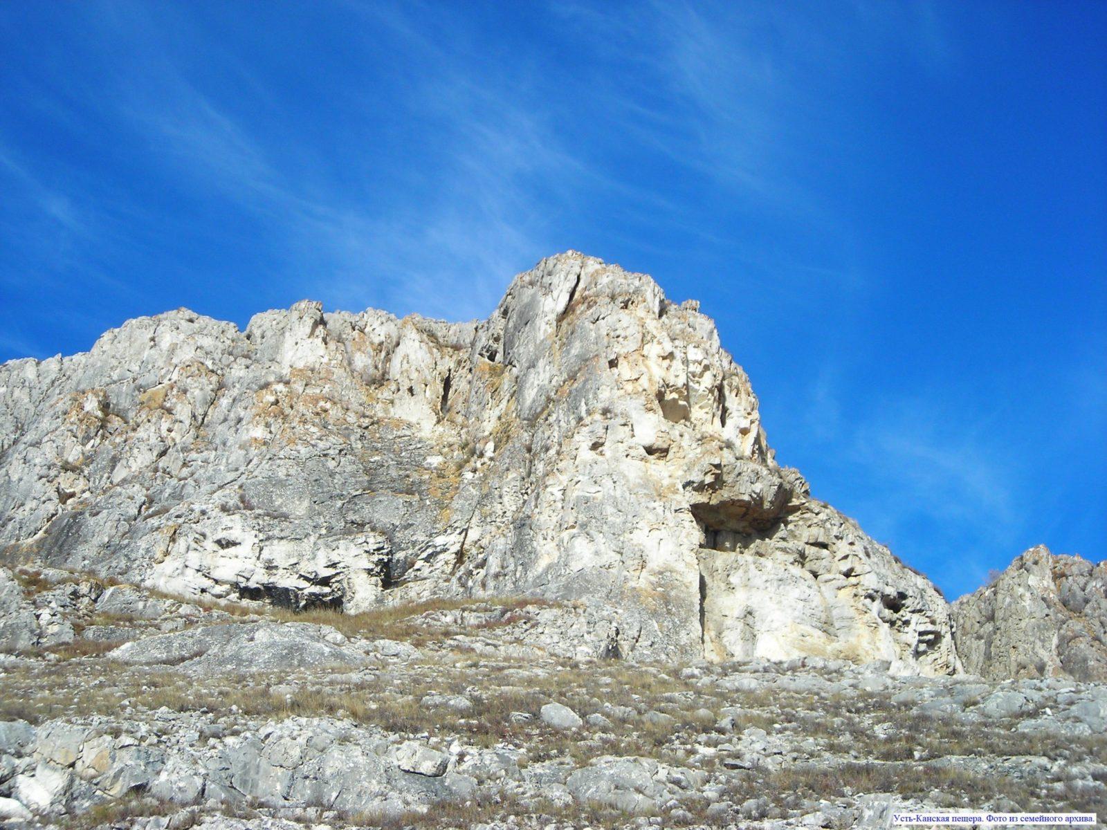 Усть-Канская пещера.