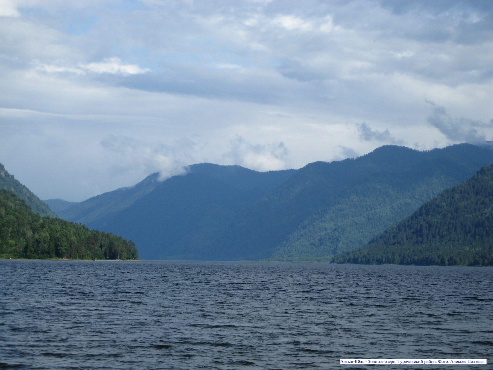 Алтын-Кёль - Золотое озеро. Турочакский район.