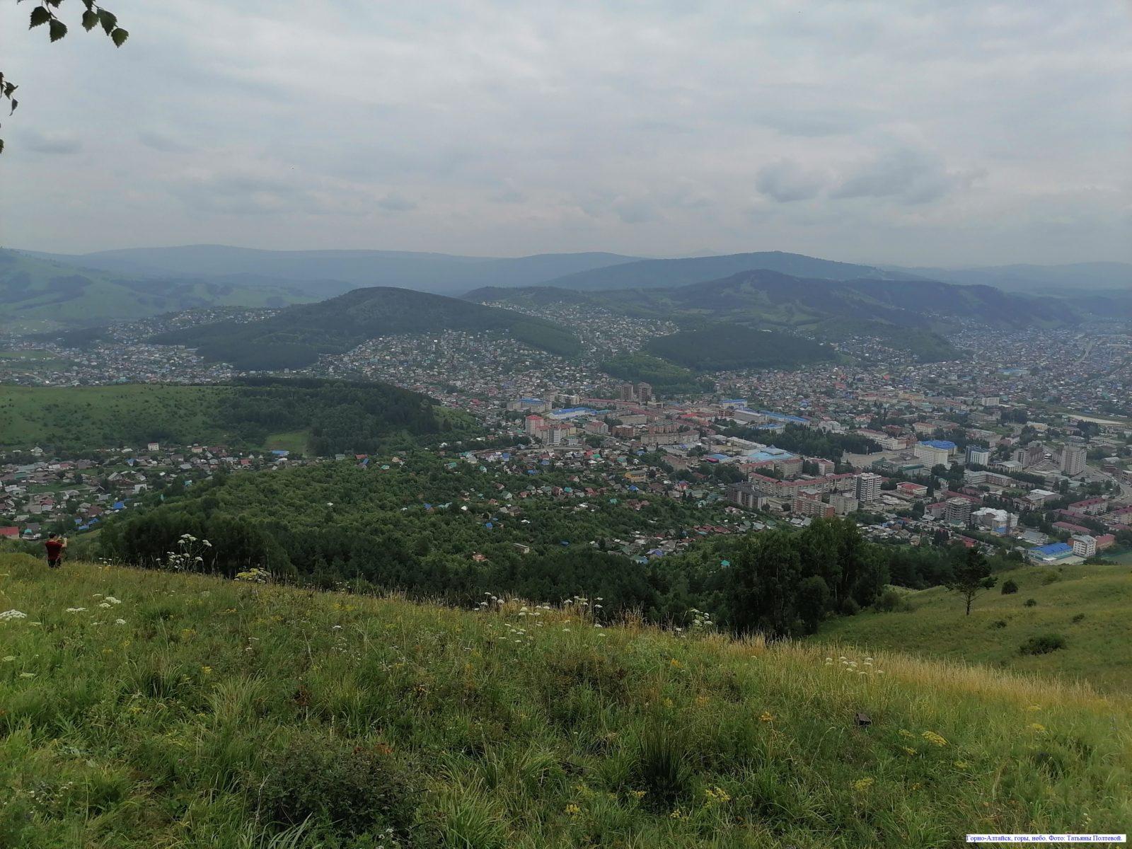Горно-Алтайск, горы, небо.