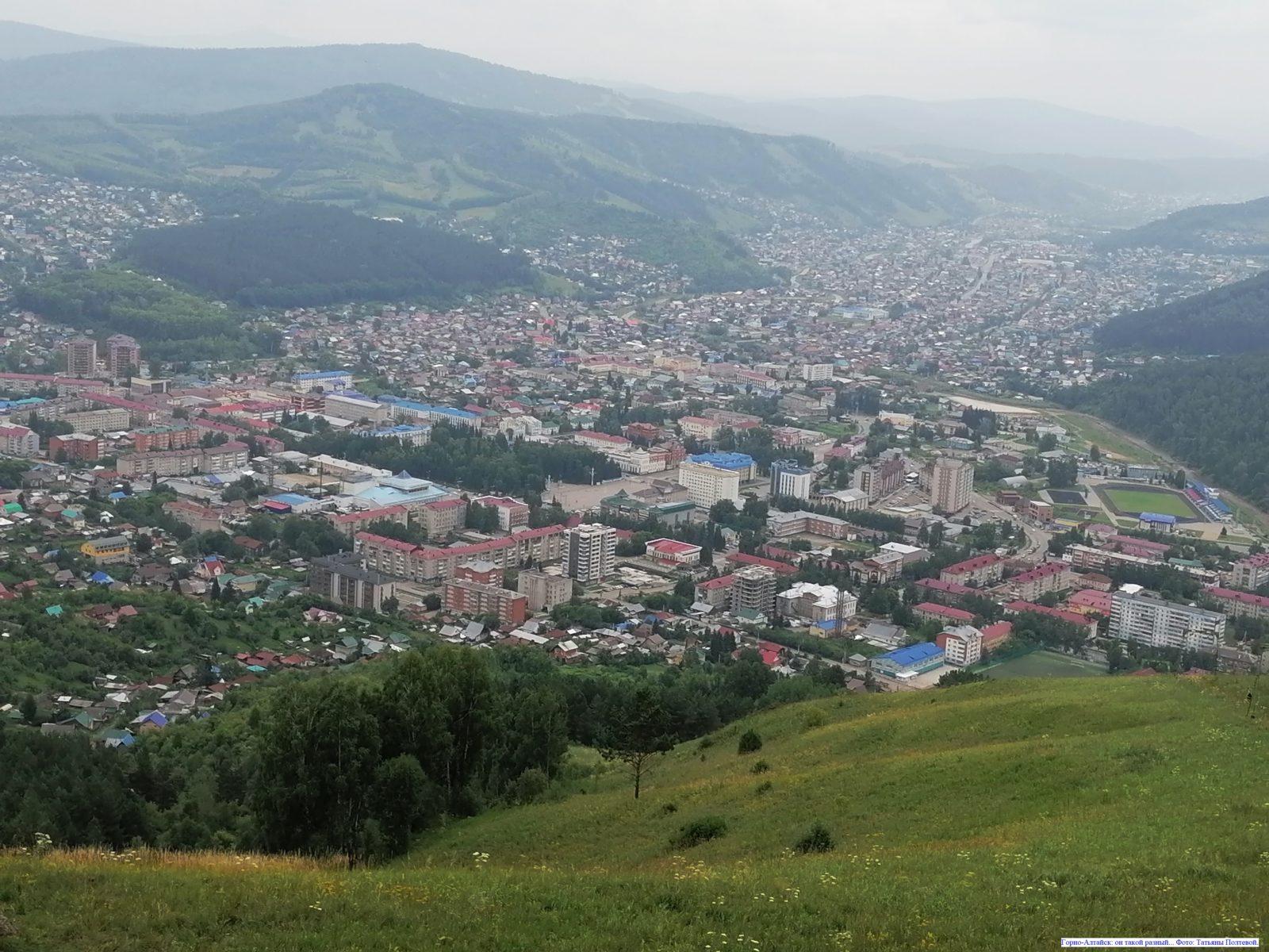 Горно-Алтайск он такой разный...