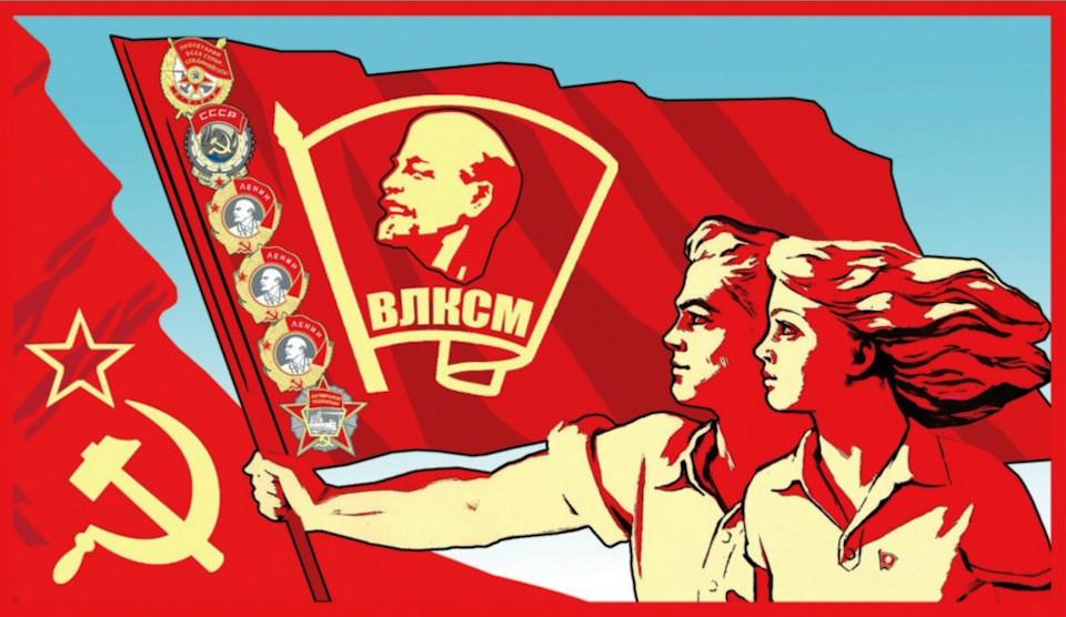 """Плакат """"ВЛКСМ""""."""