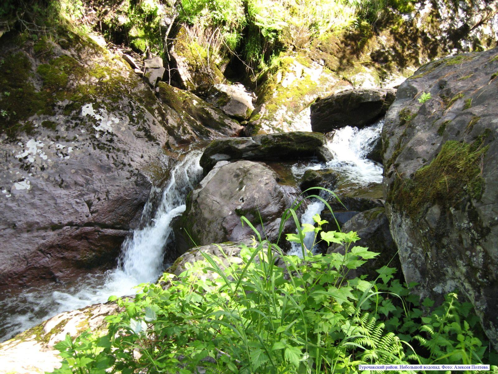 Турочакский район. Небольшой водопад.