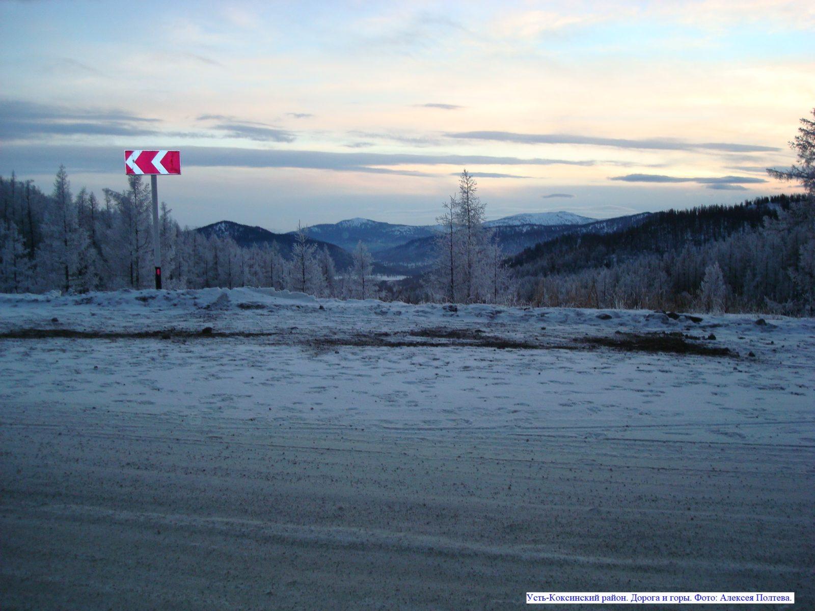 Усть-Коксинский район. Дорога и горы.