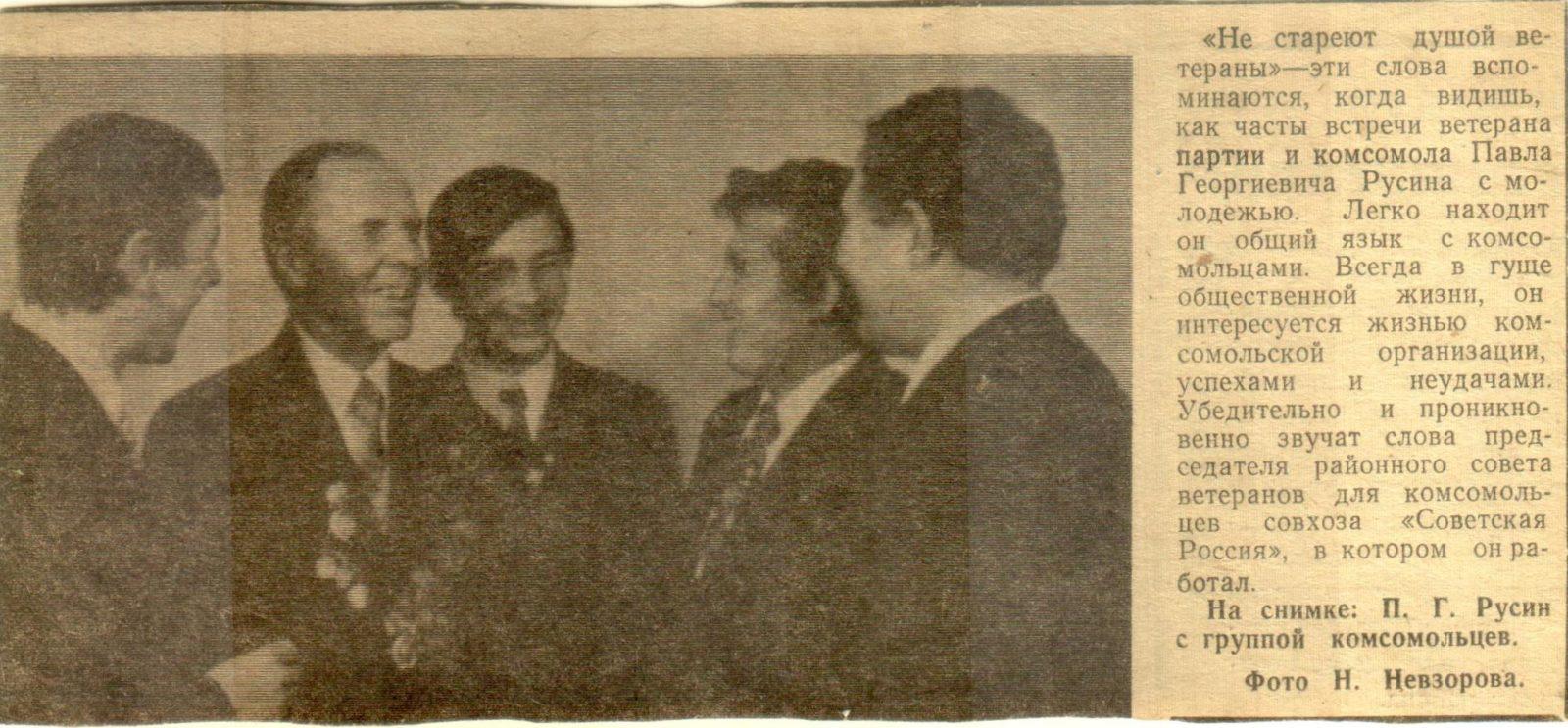 Ветеран с группой комсомольцев.