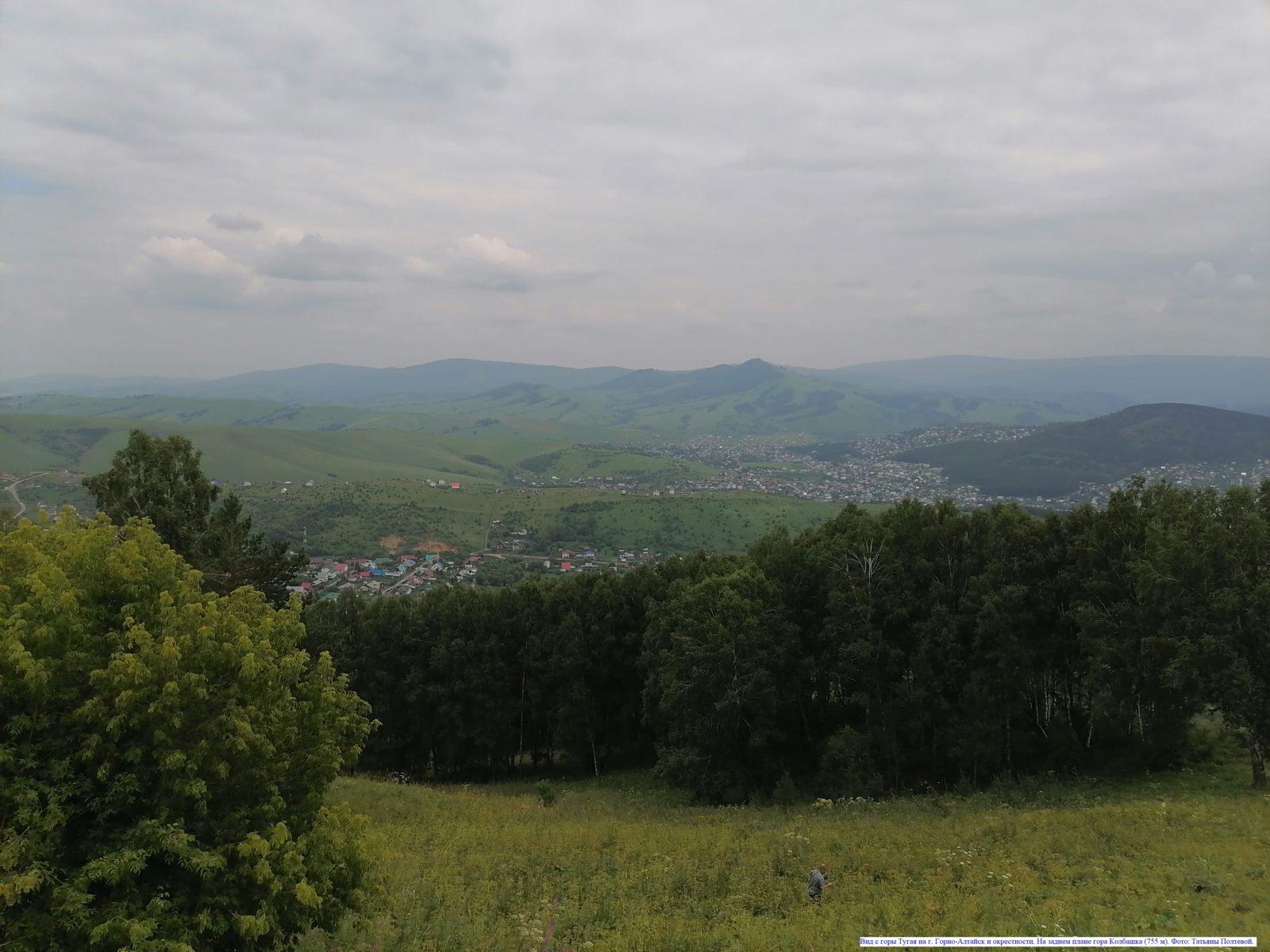 Вид с горы Тугая на г. Горно-Алтайск и окрестности. На заднем плане гора Колбашка (755 м).