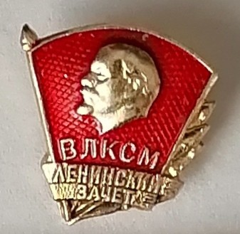 """Значок ВЛКСМ """"Ленинский зачёт""""."""